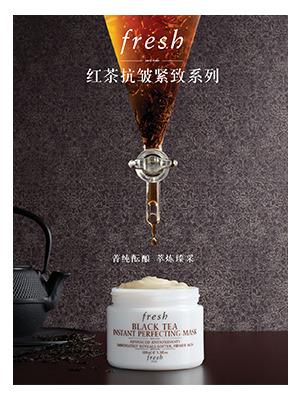 红茶抗皱紧致系列套组