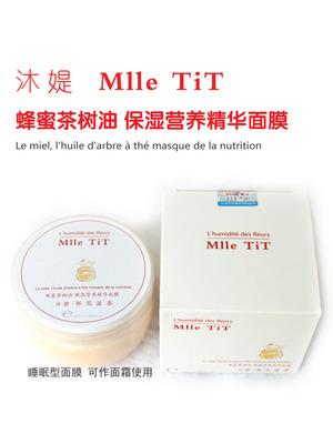 蜂蜜茶树油保湿营养精华面膜