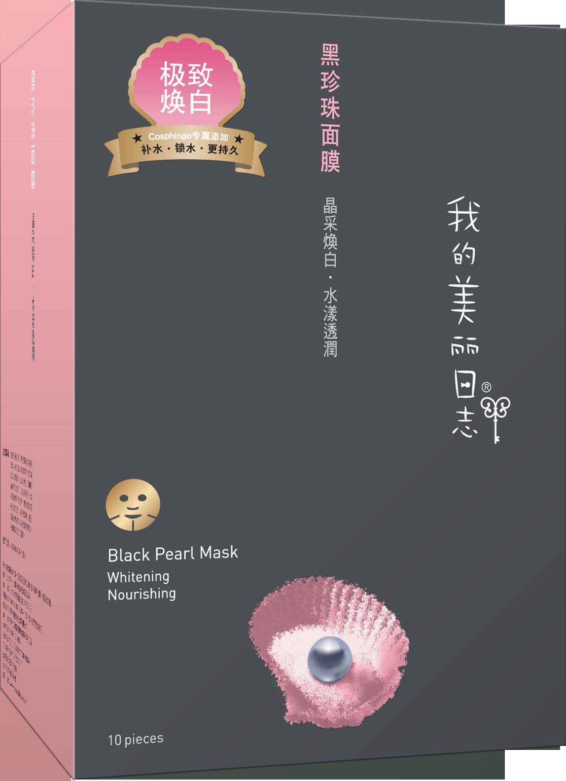黑珍珠面膜