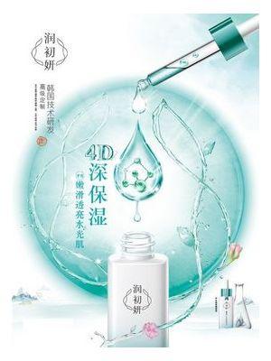 水光玻尿酸原液