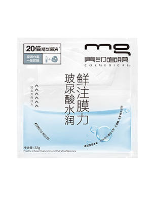 鲜注膜力玻尿酸水润面膜