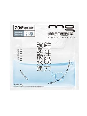 美即面膜鲜注膜力玻尿酸水润面膜